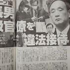 스가,총리,일본,접대,납득,답변