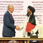 아프간,탈레반,미국,내부,협상,약속,이후,합의