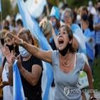 백신,접종,아르헨티나,고위층,새치기,시위대
