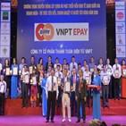베트남,결제,서비스,온라인,인수,물건,회사