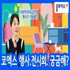 코엑스,소식,행사,전시회