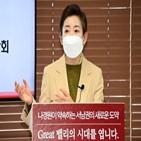 대변인,정권,부동산,시대