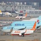 항공기,항공사,지난해,반납,여객,보유,올해,리스