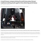 한복,한국,전통,타임스퀘어,카이코리아,뉴욕,역사