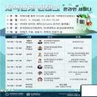 테크,세미나,한국핀테크지원센터,지수,정보,개최,온라인,보험사,팀장