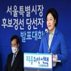후보,박영선,서울,박원순,피해자,민주당,수락