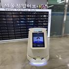 사업,로봇,개발,테스트베드,혁신기술,서울창업허브,실증기회
