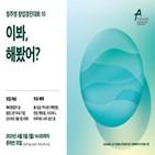 정주영,지원,아산나눔재단,창업경진대회