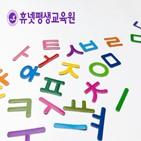 자격증,한국어,취득,휴넷평생교육원