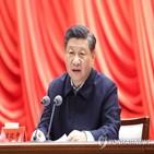 공산당,중국,양회,사회주의,주석,인민