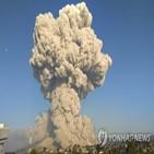 시나붕화산,분화,인도네시아,화산재