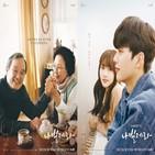 케미,박인환,나문희,나빌레라,포스터,송강,홍승희