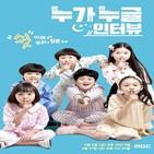 어린이,인터뷰,MBC,토크쇼,질문,출연,게스트