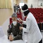 접종,백신,군내