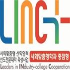 지역,사업,전문대학,교육과정,중소기업,기업,양성