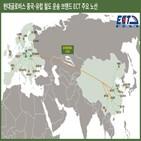 중국,유럽,비스,현대글,물류,운송,철도,창지우,폴란드,완성