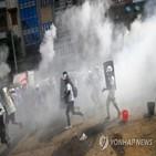 미얀마,아세안,보도,군정,발생,최소,군경,통신