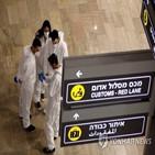 이스라엘,여객기,운항,재개,당국,입국
