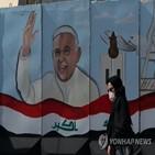 교황,방문,이라크,안전,교황청,코로나19,우려,의지,신자,이번