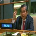 대사,미얀마,유엔,쿠데타,군부