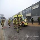 폭발물,진단검사센터,네덜란드