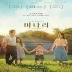 미나리,미국,영화,감독,이야기,윤여정,정이삭
