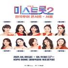 미스트롯2,콘서트,황우림,강혜연,윤태화,전국투어,예정