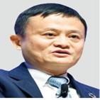 중국,앤트그룹,알리바바,부자