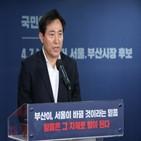 국민,선거,후보,문재인,오세훈