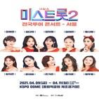미스트롯2,콘서트,황우림,윤태화,강혜연,전국투어