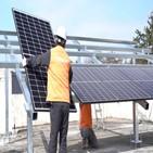 태양광,한화그룹,발전설비,지원