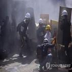 군경,시위대,미얀마,현지,거리,쿠데타,인도