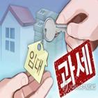 주택,보유,재산세,증여,적용,세금,경우,신고,1주택,조합원입주권