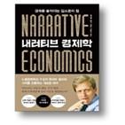 이야기,경제,사람,미국,내러티브
