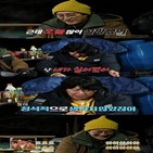 신현준,김수로,안다행,자급자족,이야기