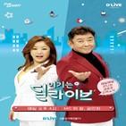 딜라이브,서울경기케이블,프로그램,지역채널,시청자,뉴스,지역,개편