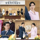 주단태,김소연,합병계약,엄기준,펜트하우스2,천서진,서로