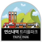 연신내역,서울,단지,사업,은평구