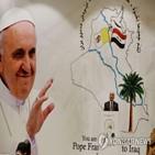 이라크,방문,교황,순례자,이슬람,기독교인