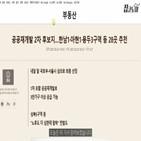 후보지,공공재개발,추천,이번,선정,기사,점수,최종,서울시,경우