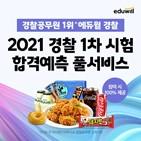 시험,경찰공무원,에듀윌,경찰