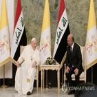 이라크,교황,방문,극단주의,폭력,사회