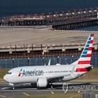 여객기,문제,737맥스,보잉737,맥스,운항재개