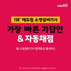 소방설비기사,시험,에듀윌,확인,수험생