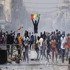 세네갈,시위,혐의,대통령,대표,체포,사망