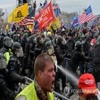 통화,의사당,트럼프,사태