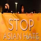 아시아,증오범죄,미국인,법무부,증오,미국,대통령
