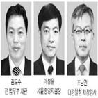 검찰,법무부,후보,검찰총장,총장