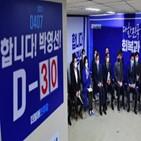 후보,단일화,김진애,오세훈,의원직,안철수,사퇴