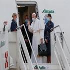 교황,이라크,방문,프란치스코